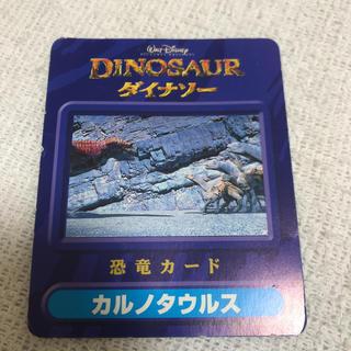 ディズニー(Disney)のダイナソー 恐竜カード(シングルカード)