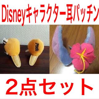 ディズニー(Disney)のプーさん、スティッチパッチンピン(ヘアピン)