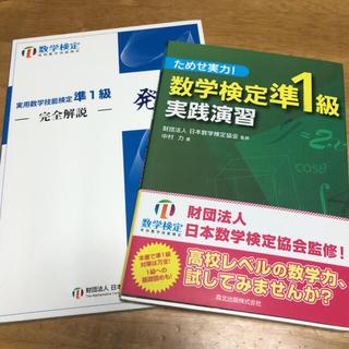 ジャックナイト様専用 数学検定 準1級 (資格/検定)