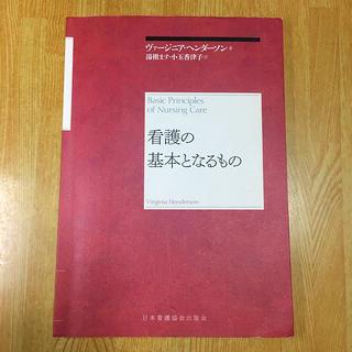 ニホンカンゴキョウカイシュッパンカイ(日本看護協会出版会)の「看護の基本となるもの」 ヴァージニア・ヘンダーソン 著(健康/医学)