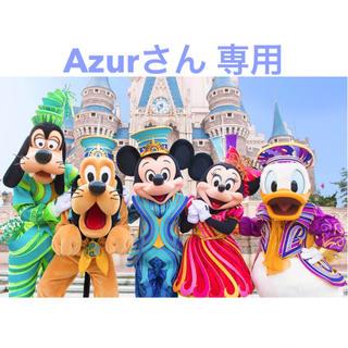 ディズニー(Disney)のAzurさん 専用(その他)