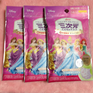 ディズニー(Disney)の三次元マスク♡ディズニープリンセス ×3(外出用品)