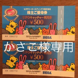セガ(SEGA)のUFOキャッチャー利用券(その他)