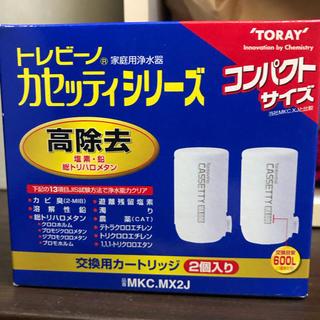 トウレ(東レ)のトレビーノカセッティシリーズ交換カートリッジ(浄水機)