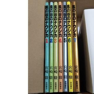 ジブリ(ジブリ)の風の谷のナウシカ ワイド版 全巻(全巻セット)