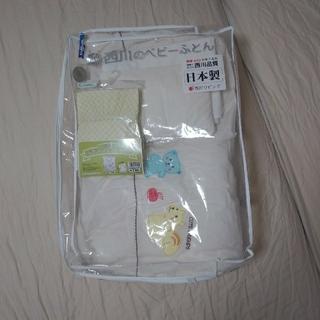 ⭐西川布団⭐4品セット おまけ付き