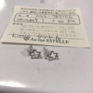 新品未使用  K10WG小さなダイヤ星ピアス (ピアス)
