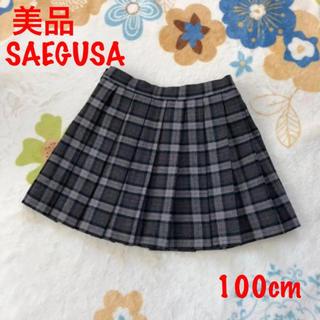 ギンザノサエグサ(SAYEGUSA)の美品 サエグサ プリーツ チェック スカート 100 女の子 ファミリア  (スカート)