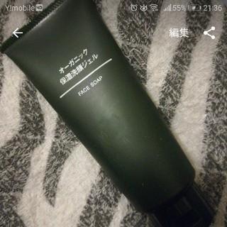 ムジルシリョウヒン(MUJI (無印良品))の無印良品オーガニック保湿洗顔ジェル(洗顔料)