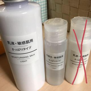 ムジルシリョウヒン(MUJI (無印良品))の無印 化粧水 乳液 セット(化粧水 / ローション)