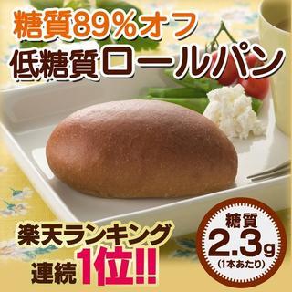 糖質カット ロールパン 10個
