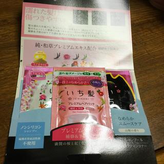イチカミ(いち髪)のいち髪 シャンプー&コンディショナー(サンプル/トライアルキット)