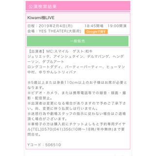 ゲスト和牛 2月4日 kiwami 極 live 18時45分開場 19時開演 (お笑い)