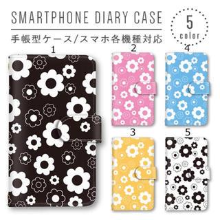 花柄 花 スマホケース デイジー 手帳型ケース 送料無料 カバー 可愛い (スマホケース)