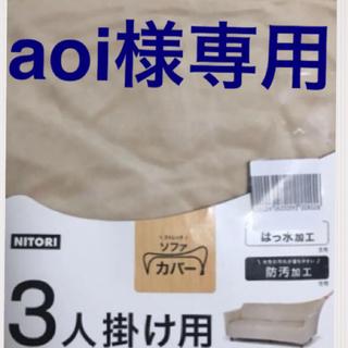 ニトリ(ニトリ)の✨aoi様専用になります!!新品✨ソファーカバー 3人掛け ベージュ アーム付き(ソファカバー)