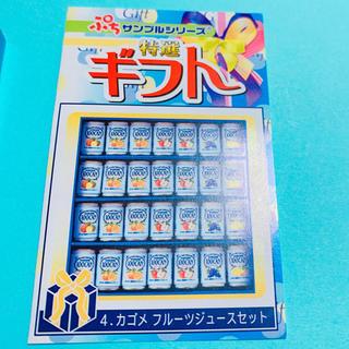 リーメント カゴメ フルーツジュースセット(雑貨)