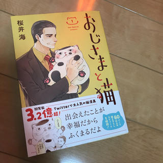 おじさまと猫 1(女性漫画)