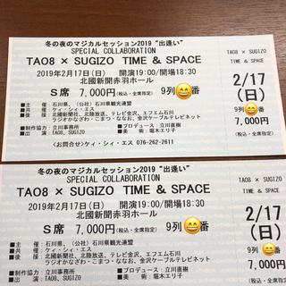 TAO8 & SUGIZO  TIME&SPACE(その他)