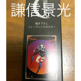送料無料 京のかたな展 刀剣乱舞 トレーディングポスター B 謙信景光(ポスター)