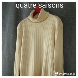 キャトルセゾン(quatre saisons)のセーター(ニット/セーター)