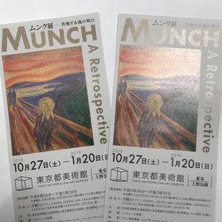 ムンク展ペアチケット(美術館/博物館)