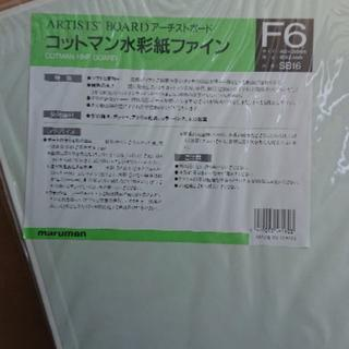 コットマン水彩紙ファイン(ボードキャンバス)