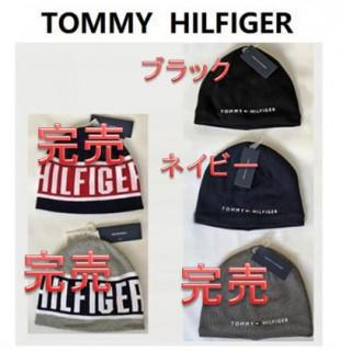 トミーヒルフィガー(TOMMY HILFIGER)のトミーヒルフィガー Tommy Hilfiger メンズ レディース ニット帽(ニット帽/ビーニー)