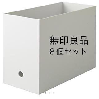 ムジルシリョウヒン(MUJI (無印良品))の無印良品 ポリプロピレンファイルボックス8個セット(ケース/ボックス)