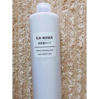 ムジルシリョウヒン(MUJI (無印良品))の無印良品 乳液 敏感肌用 高保湿タイプ400ml(乳液 / ミルク)