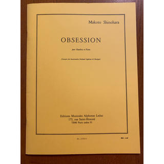 オーボエ 楽譜 オブセッション/ Makoto Shinohara(オーボエ)