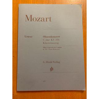オーボエ 楽譜 モーツァルト/ オーボエ協奏曲 ヘンレ版(オーボエ)