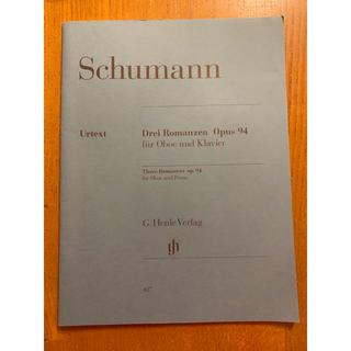 オーボエ 楽譜 シューマン/ 3つのロマンス ヘンレ版(オーボエ)