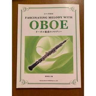オーボエ 楽譜 オーボエ魅惑のメロディー(オーボエ)