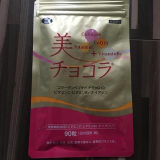 エーザイ(Eisai)の美チョコラ 90粒(その他)
