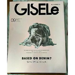 シュフトセイカツシャ(主婦と生活社)の再値下げ ジゼル GISELe 2018年9月号(ファッション)