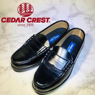 セダークレスト(CEDAR CREST)のCEDAR CREST/セダークレスト/ローファー/革靴/超美品‼︎(ドレス/ビジネス)
