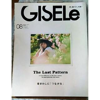 シュフトセイカツシャ(主婦と生活社)のジゼル GISELe 2018年8月号(ファッション)