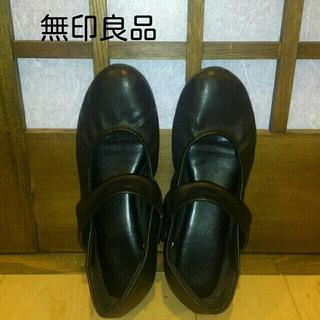 ムジルシリョウヒン(MUJI (無印良品))のich様専用★無印良品バレエシューズ(ローファー/革靴)