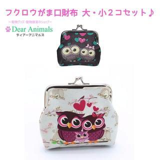 フクロウ財布 ふくろうがま口財布2個セット♪ 新品未使用品(002)(鳥)