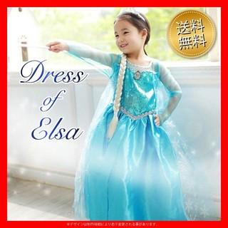 5c817e8c89f90  大人気 アナ雪エルサ風 ドレス 衣装 プリンセス(ドレス フォーマル)