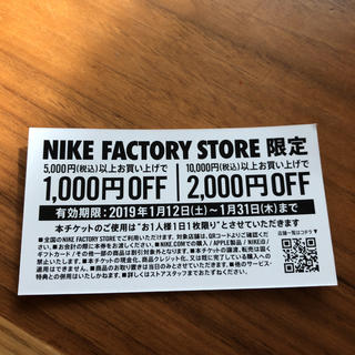 ナイキ(NIKE)のNIKE クーポン(ショッピング)