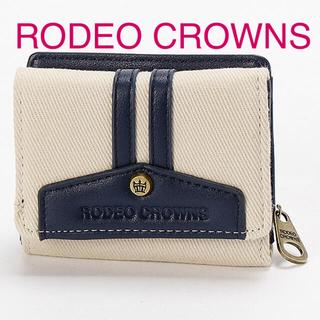 ロデオクラウンズ(RODEO CROWNS)の新品未使用品 ロデオクラウンズ 三つ折り財布❤︎(財布)