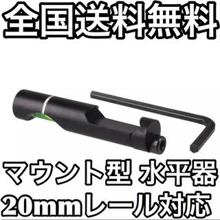 【全国送料無料】マウント型 水平器 水準器 20mm レール レイル メタル製(カスタムパーツ)