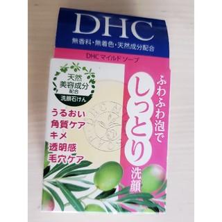 ディーエイチシー(DHC)のDHC マイルドソープ(ボディソープ / 石鹸)