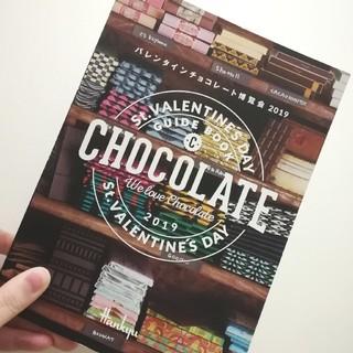 ハンキュウヒャッカテン(阪急百貨店)のチョコレート博覧会カタログ2019(アート/エンタメ/ホビー)