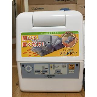 ゾウジルシ(象印)の美品 布団乾燥機 スマートドライ RF-AA20 ふとん乾燥機(衣類乾燥機)