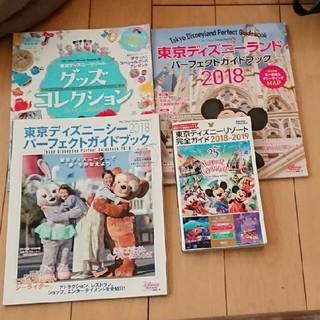 ディズニー(Disney)の ディズニーガイドブック  セット(地図/旅行ガイド)