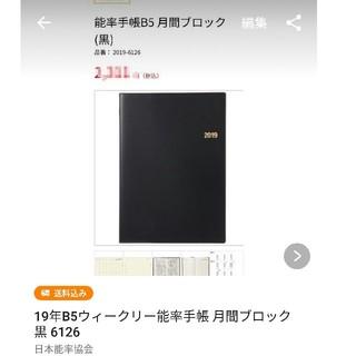 ニホンノウリツキョウカイ(日本能率協会)のくり様専用 能率手帳B5 再購入用(手帳)