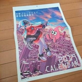 ナカノ(NAKANO)の中野ブロードウェイ限定カレンダー(カレンダー)
