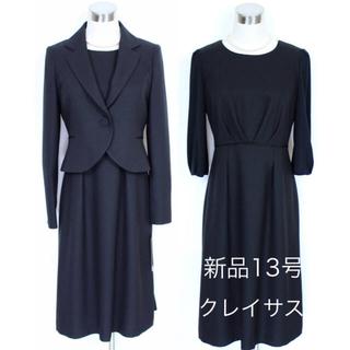 クレイサス(CLATHAS)の新品4.6万 13号 クレイサス ブラックフォーマル テーラー スーツ 喪服 黒(礼服/喪服)